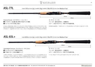 ASTELION MEGABASS INDIVIDUAL PERFORMANCE ROD