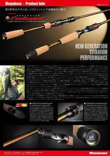 Megabass All New EVOLUZION